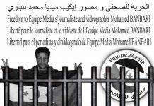 Mohamed Banbari, cartel