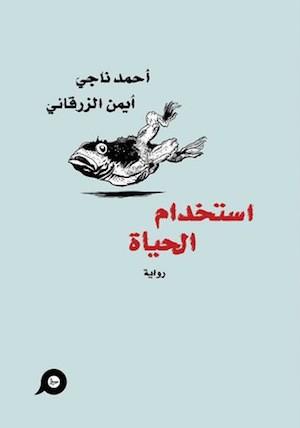 Portada del libro Uso de la vida, de Ahmed Nayi