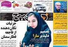 La ajedrecista iraní Sara Khadem portada en la prensa de su país.