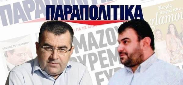 Giannis Kourtakis y Panayiotas Tzemos, respectivamente editor y director del periódico Parapolitika,