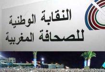 Logotipo del SNPM y una concentración en el Rif.