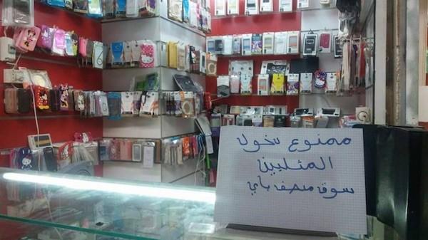 Túnez, comercios con carteles homófobos